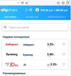 Браузерное расширение от LetyShops