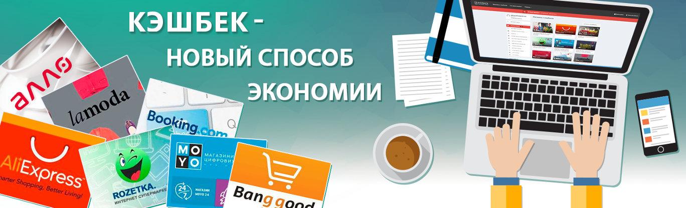 Кэшбек - экономим в онлайн магазинах