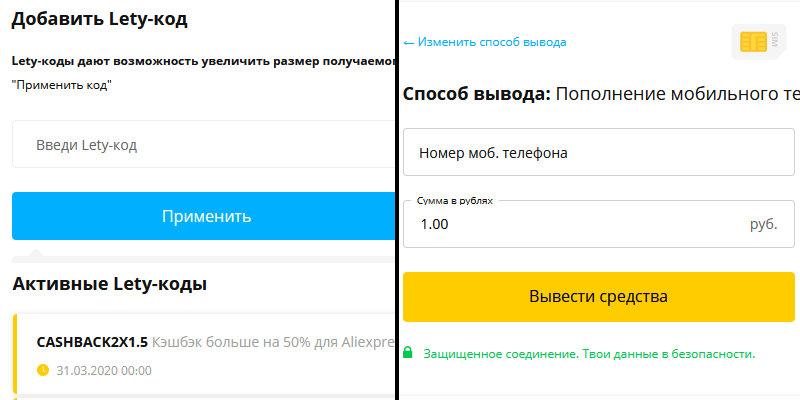 Промокоды LetyShops и вывод от 1 рубля