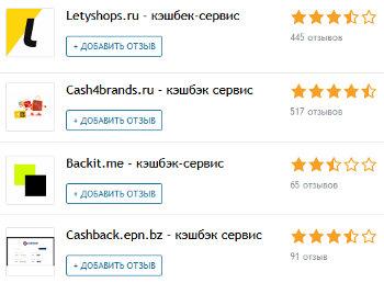 Отзывы о ведущих кэшбек-сервисах