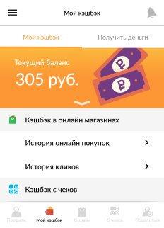 Мобильное приложение от Cash4Brands
