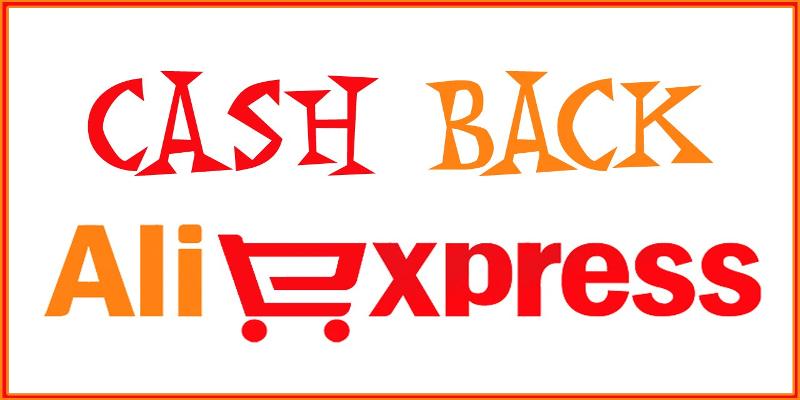 Кэшбек на Aliexpress