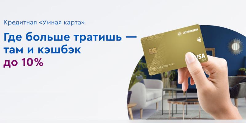 Выской кэшбек по банковской карте